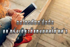 กดโทรศัพท์มือถือ